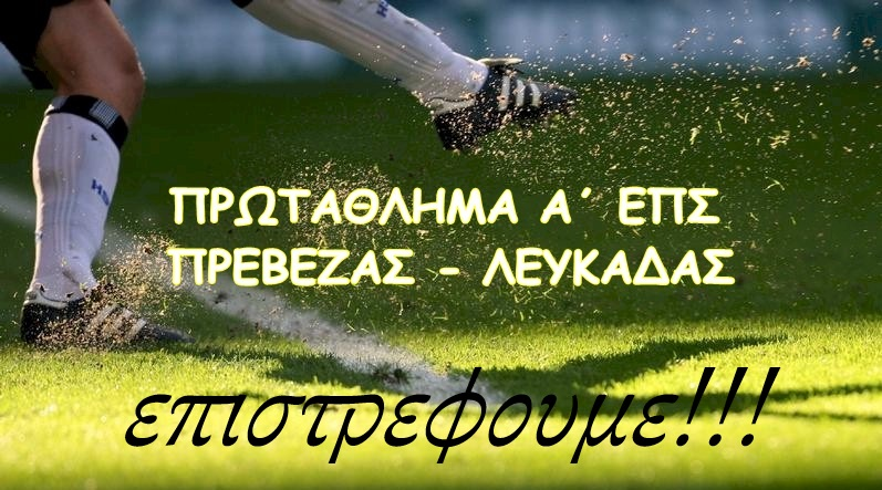 α_ΕΠΣ_πρεβεζας_λευκαδας